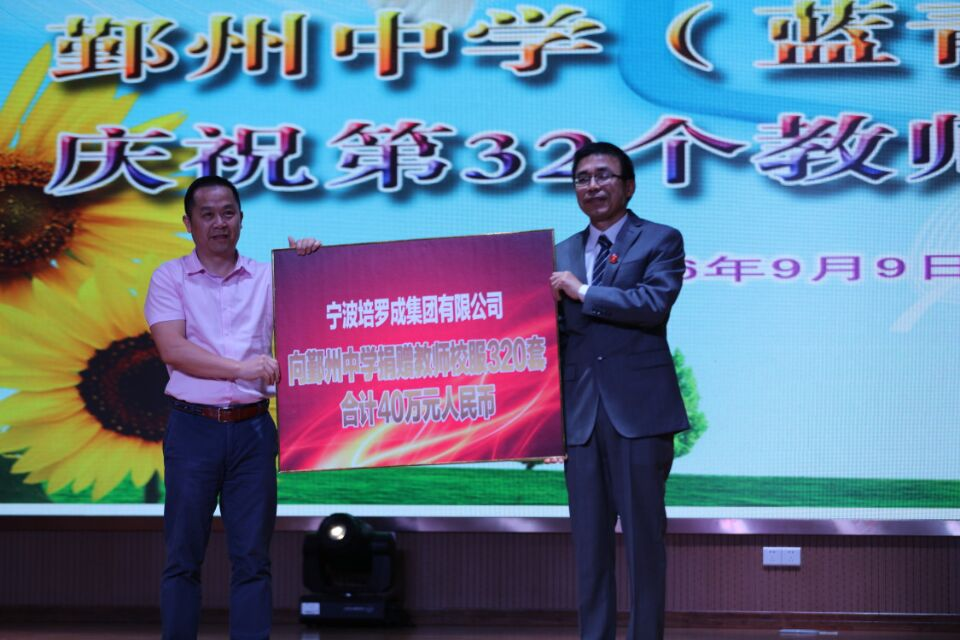 宁波培罗成集团_我校隆重举行第32个教师节庆祝大会